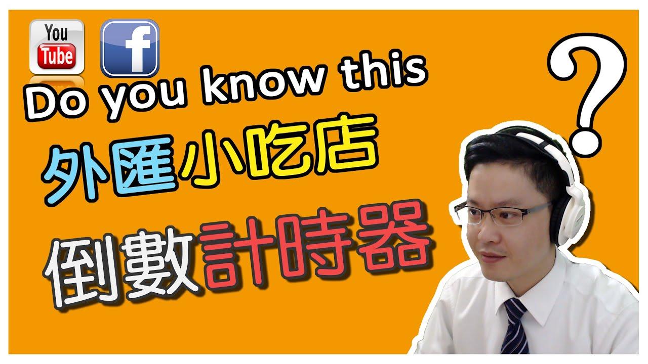 外匯教學_外匯玩很大_MT4倒數計時器_20151230 - YouTube