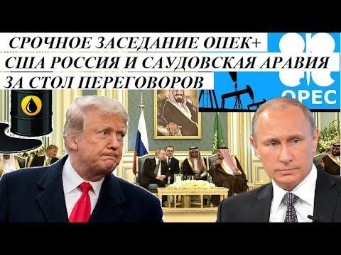 СРОЧНОЕ ЗАСЕДАНИЕ ОПЕК+ США  РОССИЯ И САУДОВСКАЯ АРАВИЯ ЗА СТОЛ ПЕРЕГОВОРОВ - НОВОСТИ МИРА