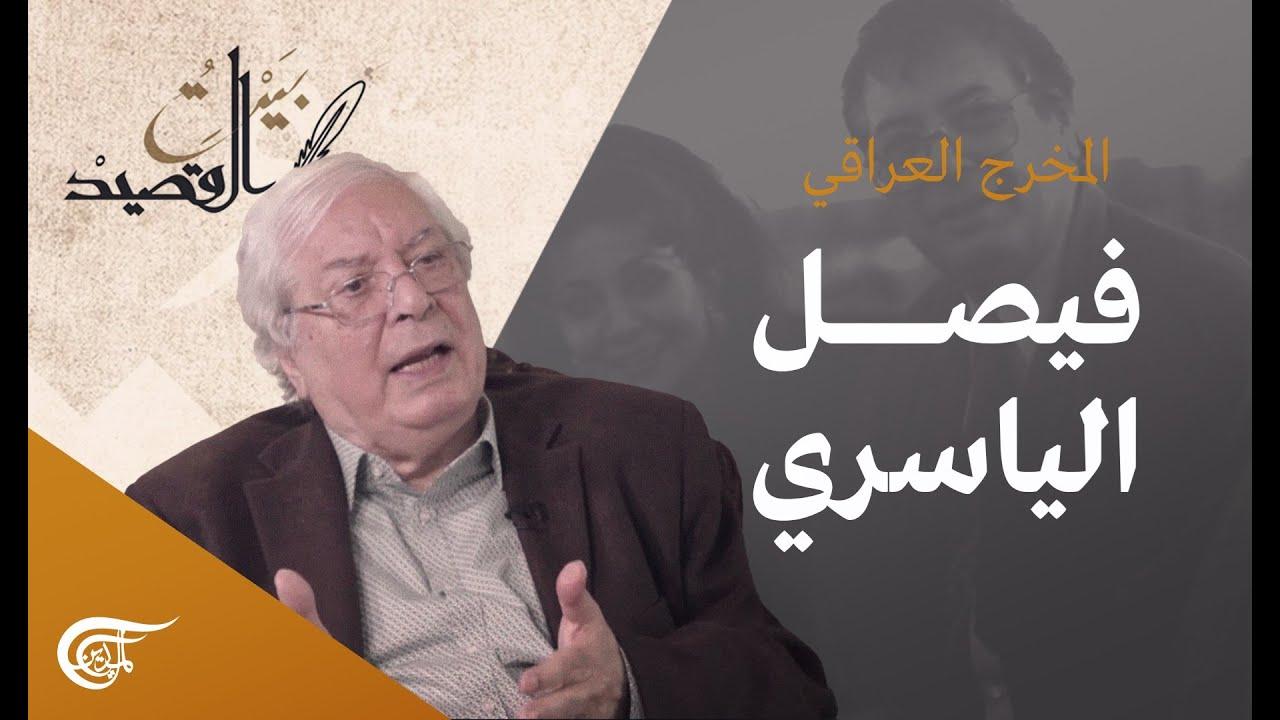بيت القصيد | المخرج العراقي فيصل الياسري | 2021-05-01  - 22:59-2021 / 5 / 1
