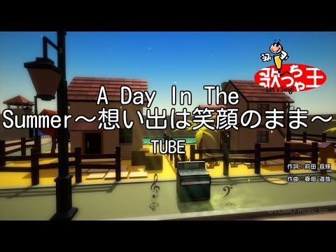 A Day In The Summer 〜想い出は笑顔のまま〜