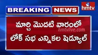 Lok Sabha Election Schedule in March First Week | Telugu News | hmtv