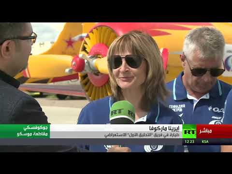 لقاء آر تي مع فريق -التحليق الأول- الاستعراضي على هامش معرض ماكس الدولي للطياران  - نشر قبل 3 ساعة