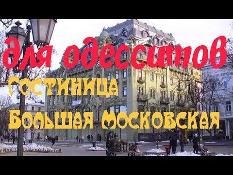 Гостиница Большая Московская для ОДЕССИТОВ.