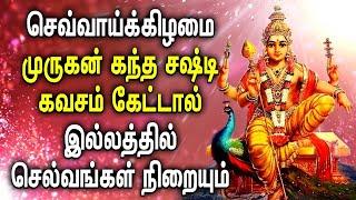 POWERFUL MURUGAN KANDHA SASTI KAVASAM | Murugan Tamil Devotional Songs | Murugan Bhakthi Padalgal