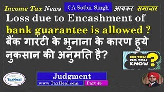 Loss due to Encashment of bank guarantee is allowed ? Income Tax News 45