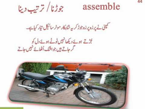 basic science dictionary part 2,english to urdu