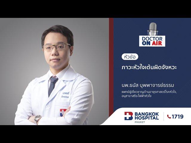 Doctor On Air | ตอน ภาวะหัวใจเต้นผิดจังหวะ นพ.ธนัส บุพพาจารย์ธรรม