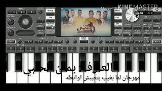 عزف مهرجان - لما بغيب متغيبش اونطه - حسن شاكوش - نور التوت - علي قدورة - حمو بيكا