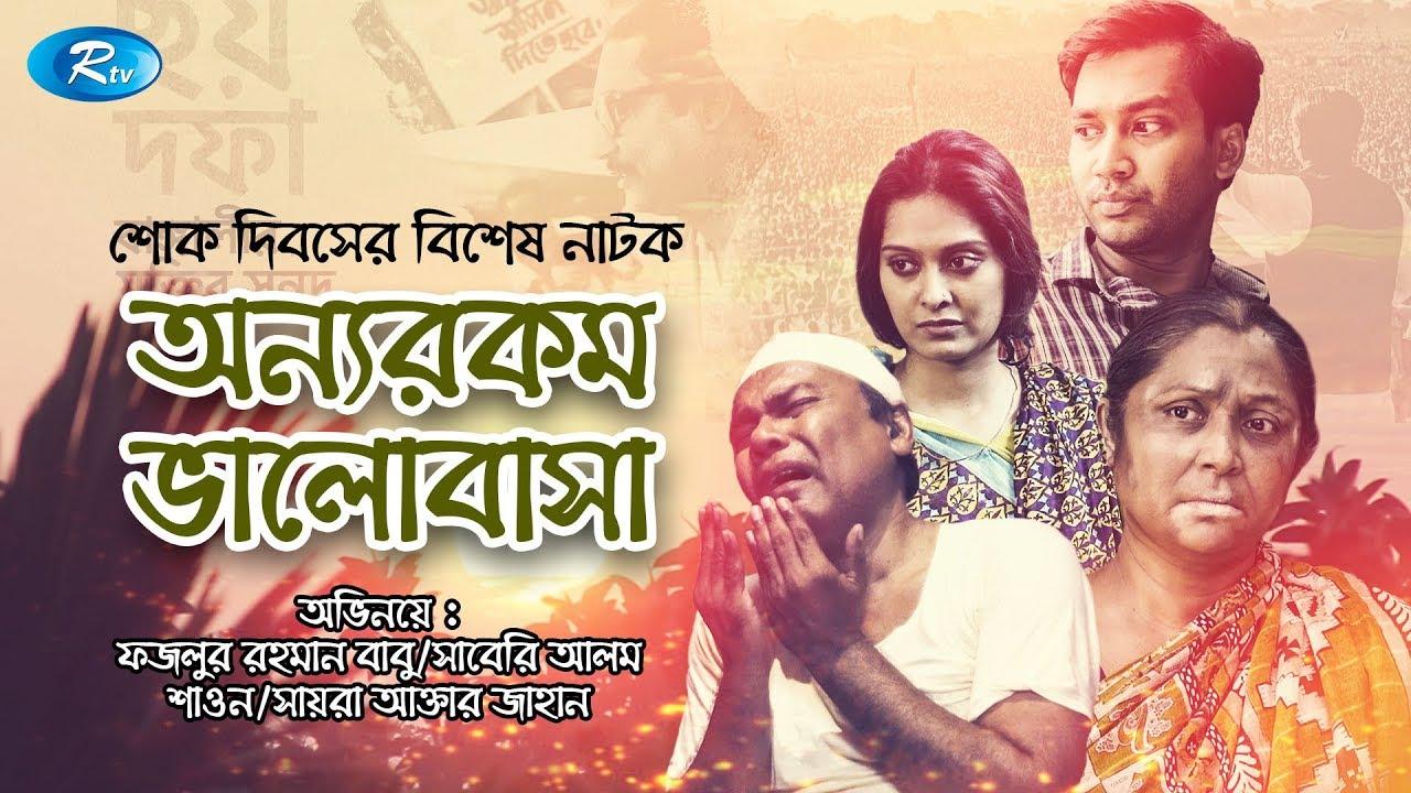 Onnorokom Valobasha | অন্যরকম ভালোবাসা |  Fazlur Rahman Babu|Saberi Alam Motaher|Rtv Special Drama