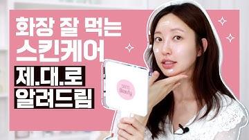 [Eng sub] 메이크업 전 스킨케어 하는법은 따로 있다⭐️ (상식 & 테크닉 위주/광고1도없음)_놓친건 없는지 확인!! / Korean skincare for makeup