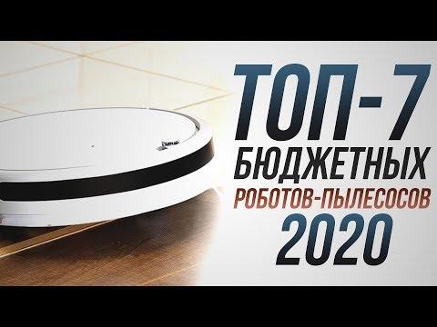 Рейтинг лучших бюджетных роботов пылесосов.  Бюджетные роботы пылесосы, робот пылесос 2020