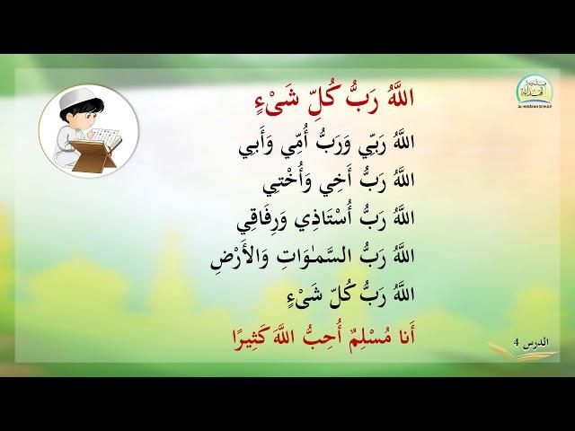 الثقافة الإسلامية الجزء 1 الدرس الرابع الله رب كل شىء