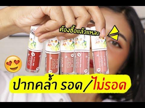ปากคล้ำ รอด หรือ ไม่รอด? | ลิป Sasi XoXo Liquid Lip ลิปถูกและดีที่ต้องไปโดน | Licktga
