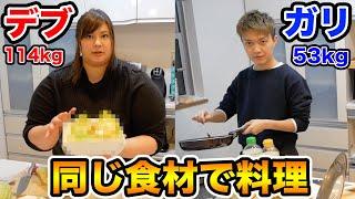 【検証】同じ食材で何が出来る?おデブと料理対決!! thumbnail
