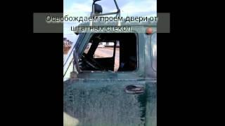 УАЗ 452 Буханка. Раздвижное окно кабины. Установка