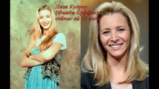 Актеры сериала Друзья 22 года спустя