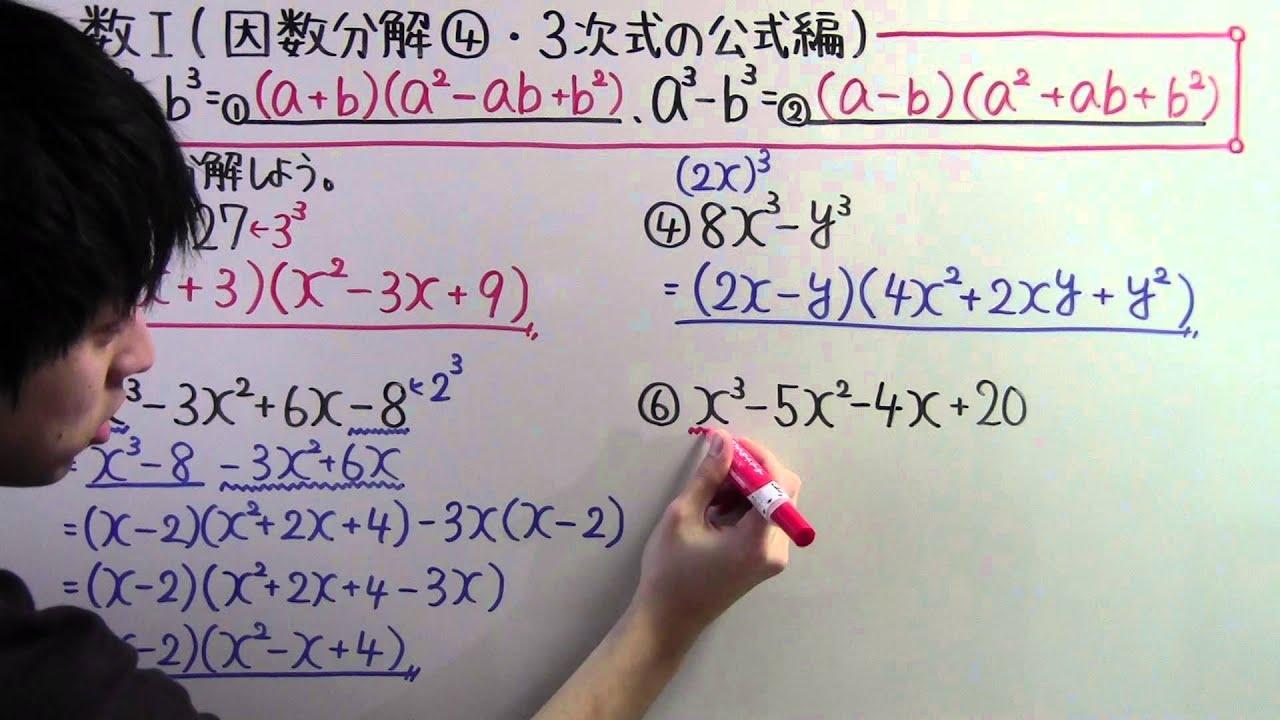 【高校数学】数Ⅰ,11 因数分解④(3次式の公式編)