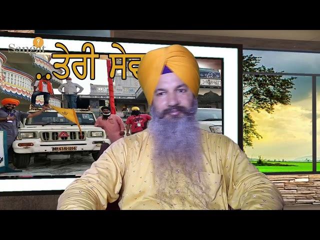Ek Noor - Dr  Paramjit Singh Mansa - History of Langar Sewa - Gurpreet Singh Ji - Sangat Television