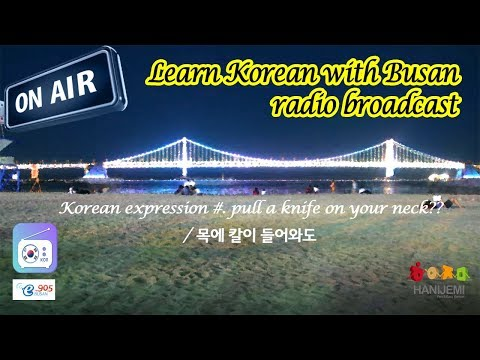 pull a knife on your neck?? [Talk talk Korean on the Busan radio station]