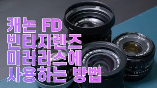 빈티지 렌즈를 미러리스에 사용해보자 - 캐논 FD 마운…