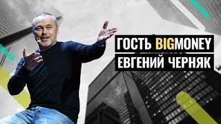 ЕВГЕНИЙ ЧЕРНЯК - ЛУЧШИЕ ВЫСТУПЛЕНИЯ! Ответы на вопросы из зала   BigMoney #69