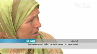 تسرب مدرسي في صفوف تلاميذ مدن الشمال الغربي في تونس بسبب الفقر