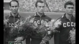 Кубок Европы 1960. Финал. СССР - Югославия
