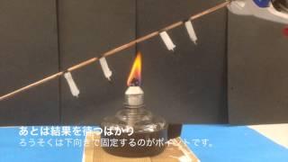 4年生の金属の温まり方で使える発展課題です。簡単な実験です。ぜひ授...