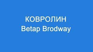 Ковролин Betap Brodway: обзор коллекции