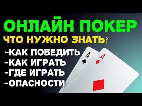онлайн покер на реальные деньги с выводом