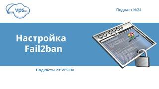 Как установить и настроить Fail2ban | VPS.ua