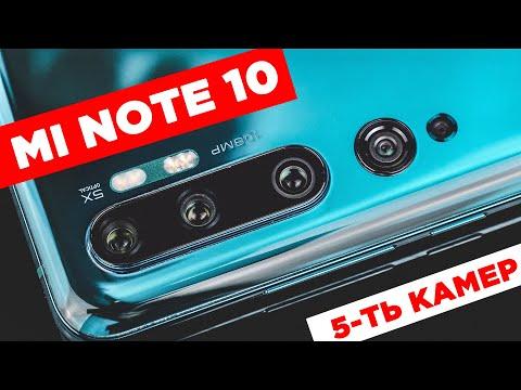 Быстрый обзор Xiaomi Mi Note 10 / Что за зверь?