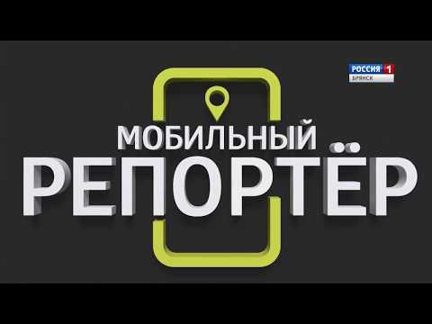 """""""Мобильный репортёр"""" (эфир 30.06.2018)"""