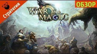 War and Magic - ОБЗОР И ПЕРВЫЙ ВЗГЛЯД НА ИГРУ| by Boroda Game