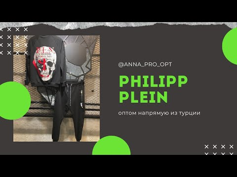 Philipp Plein оптом из Турции