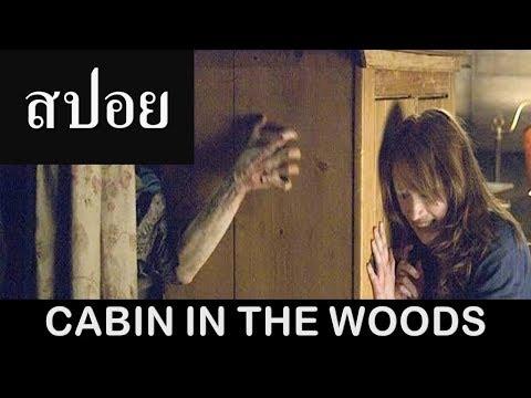 Cabin In The Woods เเย่งตายทะลุตาย (2012) I สปอยหนัง สรุปหนัง I ซอมบี้ ปีศาจ สัตว์ประหลาด ผีมีหมด