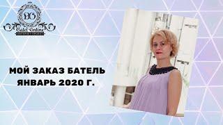 Мой заказ Батэль . январь 2020 г. Товары для дома , здоровья, красоты и т.д. Куча подарков.