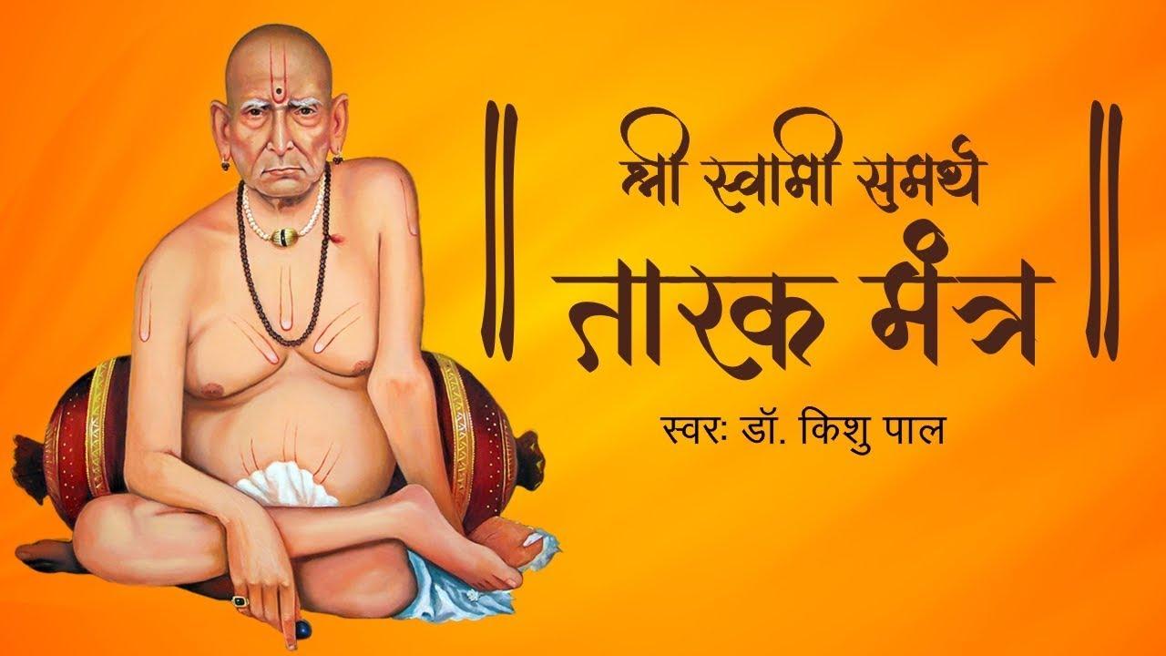 Swami Samarth Tarak Mantra With Lyrics Nishank Hoi Re Mana सवम समरथ तरक मतर