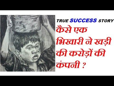 Inspirational Success Story of Renuka...