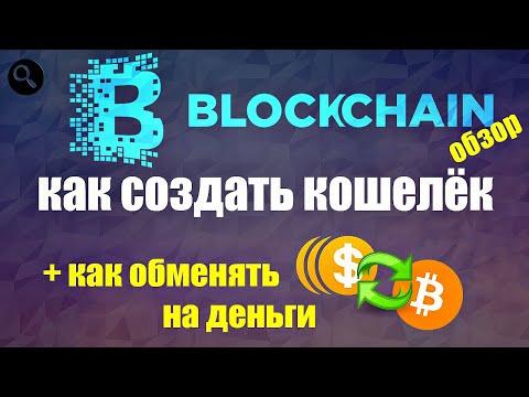 Как создать Биткоин кошелёк на Blockchain +обмен биткоина на рубли
