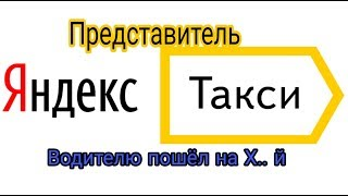 Представитель Яндекс водителю, Закрой свое еб.... ло глист еба......й