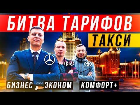 Бизнес такси 👊🏿👊🏻 Яндекс такси | такси эконом и комфорт + (ВЫПУСК №28)