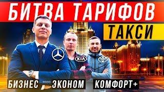 Бизнес такси 👊🏿👊🏻 Яндекс такси   такси эконом и комфорт + (ВЫПУСК №28)