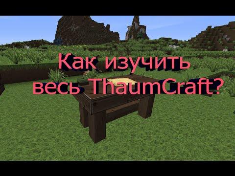 видео: Как изучить весь thaumcraft ? (Одной командой)