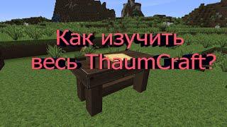 Как изучить весь ThaumCraft ? (Одной командой)