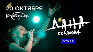 Дана Соколова - Отчет с концерта в Москве (16 Тонн, 20/10/2017)