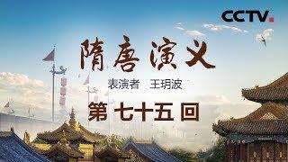 《名段欣赏》 20191106 名家书场 评书《隋唐演义》(第七十五回)  CCTV戏曲