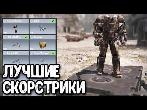 Лучшие СЕРИИ ОЧКОВ Call of Duty Mobile | Топ скорстрики COD Mobile Какие выбрать?