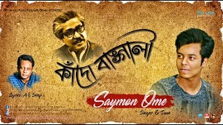 Download Kado Bangali By Saymon Ome || Protune || Bangobondhu 15 August Special Song MP3 song and Music Video