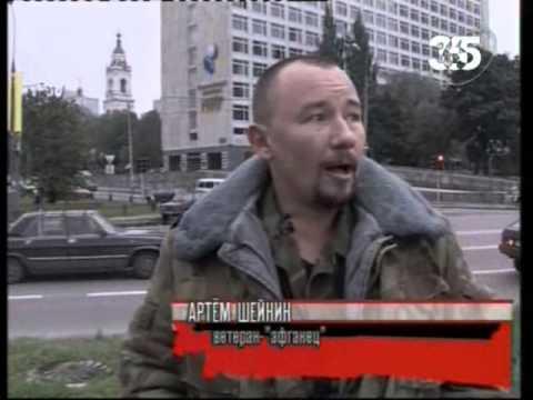"""""""Черный октябрь Белого дома"""", 2003. Горымов и Шейнин"""